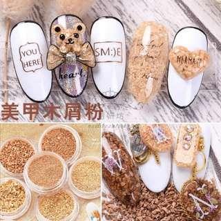 🚚 指妍坊💅日系美甲新款沙灘色深木色天然木屑粉 1套6款