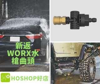 WORX WA4039 180度可調教曲頭(WORX水槍原裝配件)