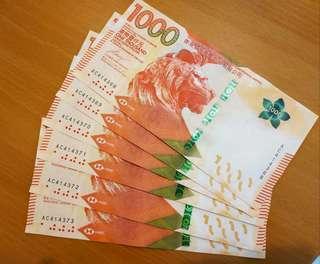 滙豐六連新鈔票HSBC