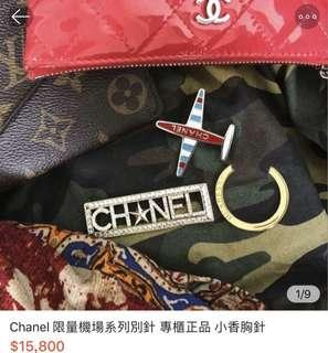 Chanel 胸針 別針