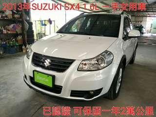 2013年SUZUKI SX4 1.6L 一手女用車 已認證 可保固一年2萬公里
