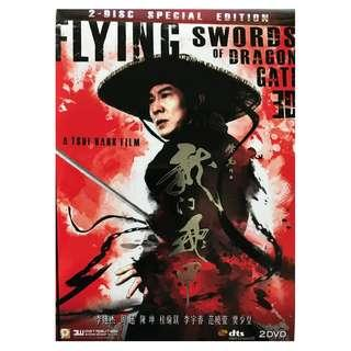 DVD - FLYING SWORDS OF DRAGON GATE (2-DIC SPECIAL EDITION)