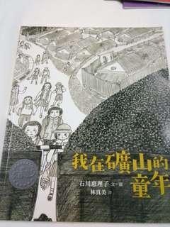 清理書櫃 全新 親子兒童K1-P5軟皮圖畫書籍中文讀本«我在礦山的童年» 獲獎繪本 日本作家