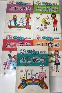 🚚 成语小学堂彩色版 -出口成章