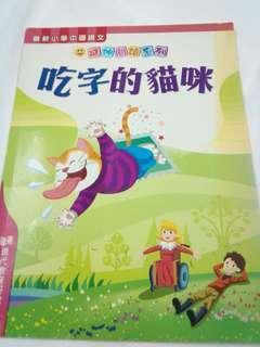 清理書櫃 八成新 親子兒童K3-P3圖畫書籍中文«吃字的貓咪» 大開本 P40页