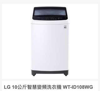 全新LG變頻10公斤洗衣機