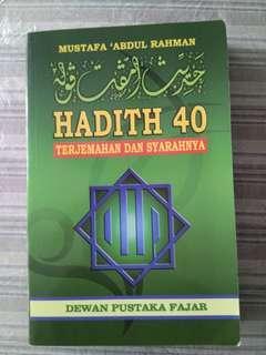 Hadith 40 - Terjemahan Dan Syarahnya.