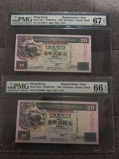 匯豐20元97年補版1月+7月一對