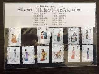 收藏郵票 1981年紅樓夢T-69 金陵十二