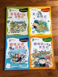 🚚 亚马逊丛林探险记 Comic Series