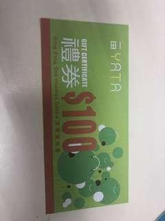 一田禮券$100