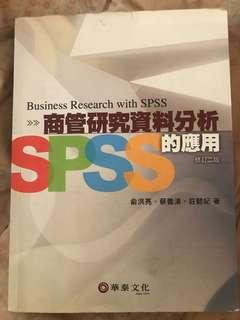 Spss 統計學用 #我要賣課本