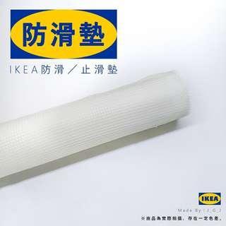 🚚 【現貨】IKEA STOPP 防滑墊 止滑墊【別因金額而畏懼啊!來個以物易物如何?】