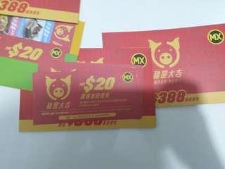 美心 mx禮券20元(可一次用多張)