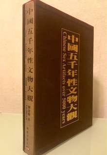 中國五千年性文物大觀~明報出版社
