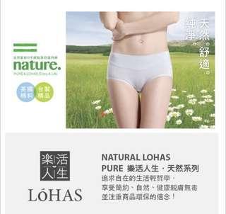 台灣製 Lohas英國進口竹炭天絲棉  除臭抗菌中腰包覆褲