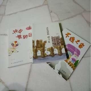 红蜻蜓小说(chinese novels)