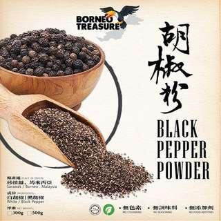 Sarawak Black Pepper Powder / Lada Hitam Serbuk Sarawak