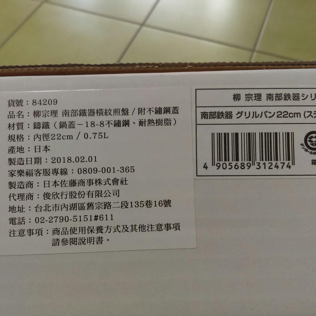 南部鐵器/橫紋煎盤22cm