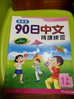 補充練習:一年級 中文
