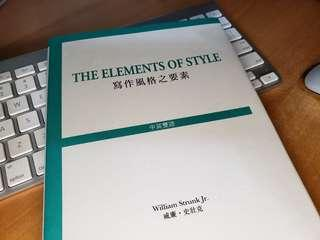寫作風格之要素 The Elements of Style