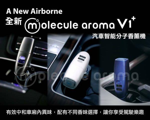 必買 Molecule Aroma V1+ 汽車智能分子香薰機 香薰元 香水 補充裝 香精 天然 無毒 冇毒