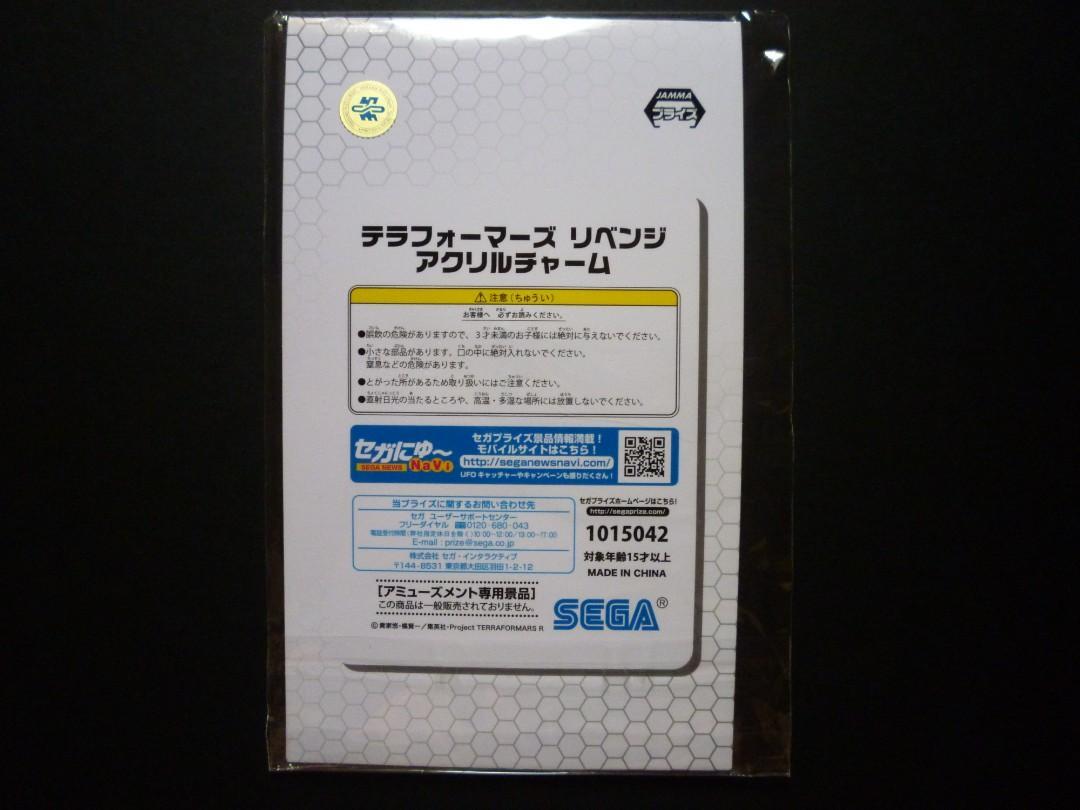 Terra Formars Revenge ~ Onizuka Keiji ~ Acrylic Keychain
