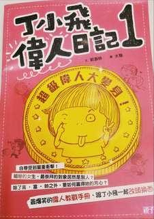 🚚 丁小飛的偉人日記1