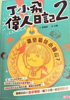 🚚 丁小飛的偉人日記2