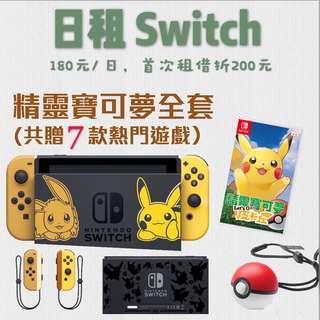 出租Switch 寶可夢同捆機