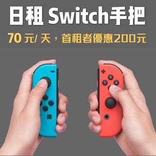 Switch 手把 Joy-Con 任天堂