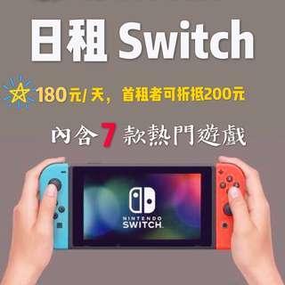 Switch 出租(三天383元、瑪利歐派對、瑪利歐賽車)