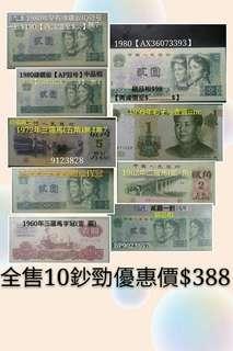 全售$388不同綠鑽字冠多張/10張鈔票價分開計/即是$38.8一張/祗有一份品相由VF-Au都有