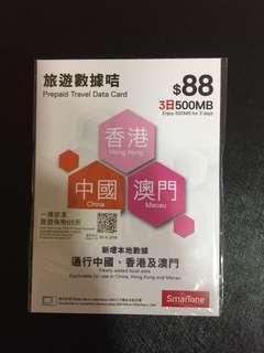 Smartone 數碼通3日旅遊數據卡  (中港澳通行)$37包郵費