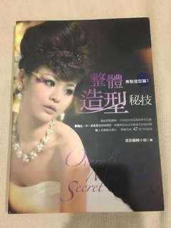 The Overall Modeling Secret Hairstyling Reference Book