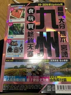九州 長空閃令令自遊系列 19-20 全新update版