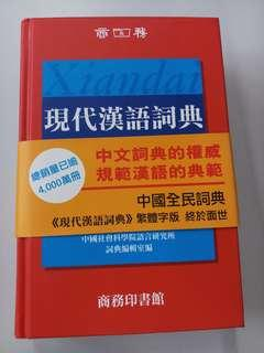 現代漢語詞典(商務)