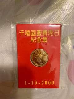 千禧國際賽馬日紀念章2000年