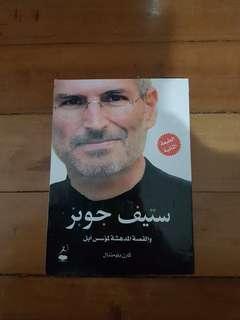 Arabic كتاب حياة ستيف جوبز