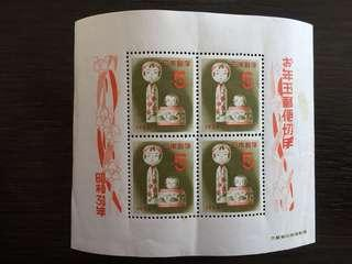 Japanese Stamps 1956 Collection 1x sheet of 4