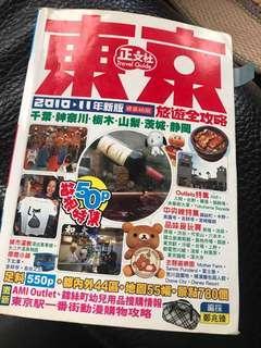 東京旅遊書