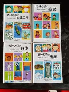 Bilingual Chinese & English educational - All kinds of series children book
