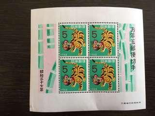 Japanese Stamps 1962 Collection 1x sheet of 4