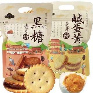 台灣HAOQU 咸蛋/黑糖麥芽餅