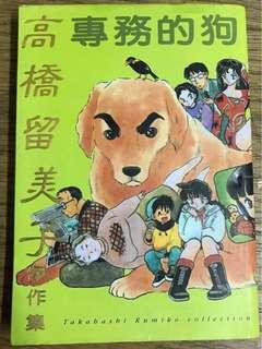 高橋留美子傑作集 事務的狗 千代出版