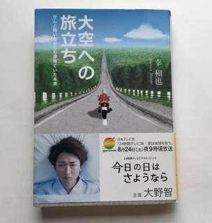 日文小說 大空への旅立ち 幸和也 大野智 Arashi