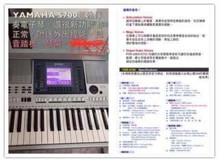 🚚 YAMAHA電子琴S700