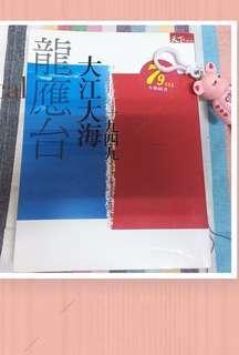 🚚 龍應台著作☀️《大江大海》