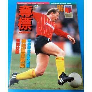 1985年奪標體育雜誌86期