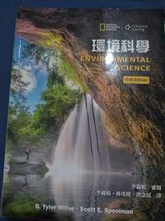 淡江大學用書-環境科學第15版 (通識課程 地球生態環境)